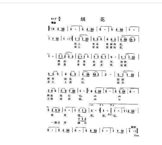 绒花钢琴简谱c调