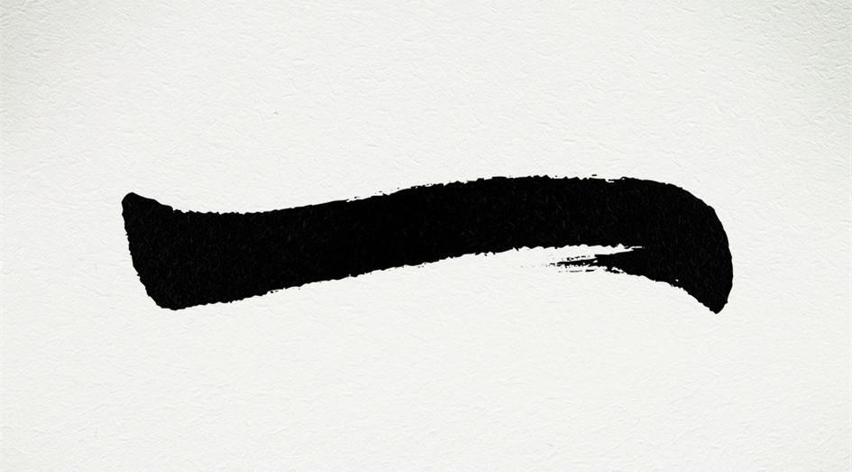 """1中文名""""一"""",读音yi,汉字的基本笔画,也可单独成为汉字,常用以表示人或事、物的最少数量."""""""