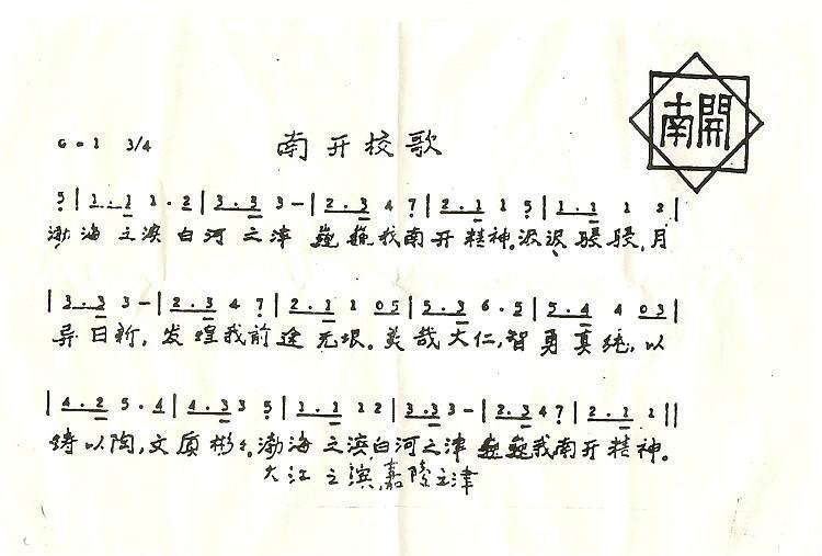 天津市南开中学校歌