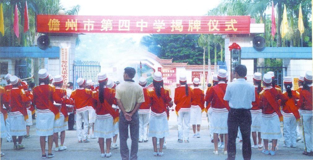 儋州市第四中学图片