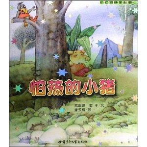 小动物快乐故事2:怕热的小猪
