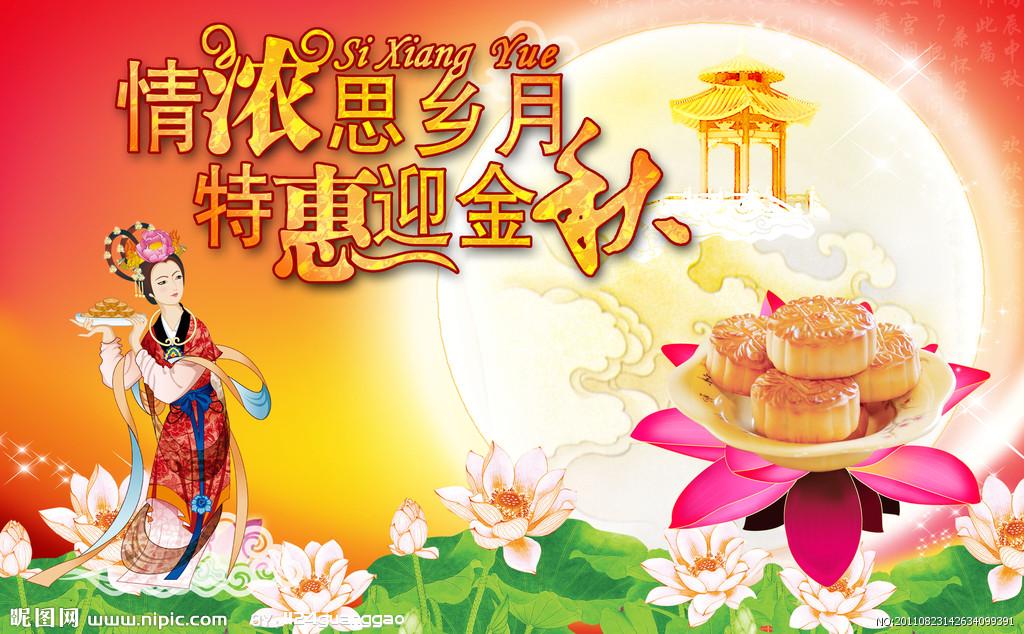中秋的来历-中秋节由来