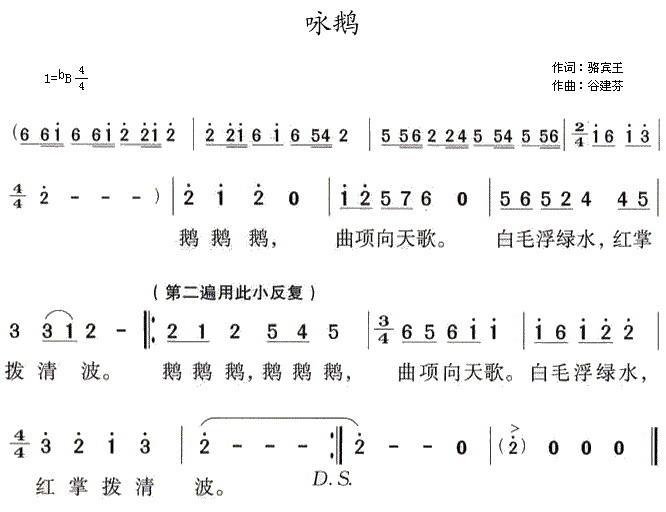 咏鹅(谷建芬作曲的歌曲)