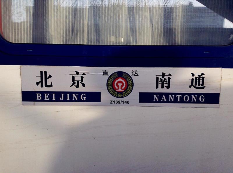 收藏 分享 編輯詞條 z139次,北京-南通,直達特快旅客列車,2014年12月