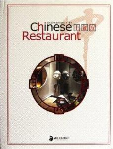 训练和餐厅布置训练.书后配有附录,内容为中餐摆台考核训练.图片