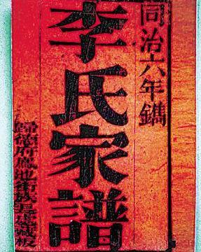 李氏族谱图片