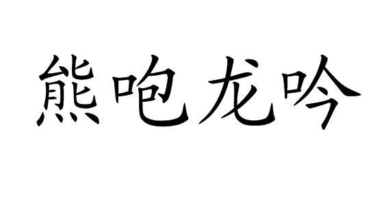 肇庆龙�yn�y�n:o�y��[�_ng páo lóng yín,汉语词语,意思是熊在怒吼,龙