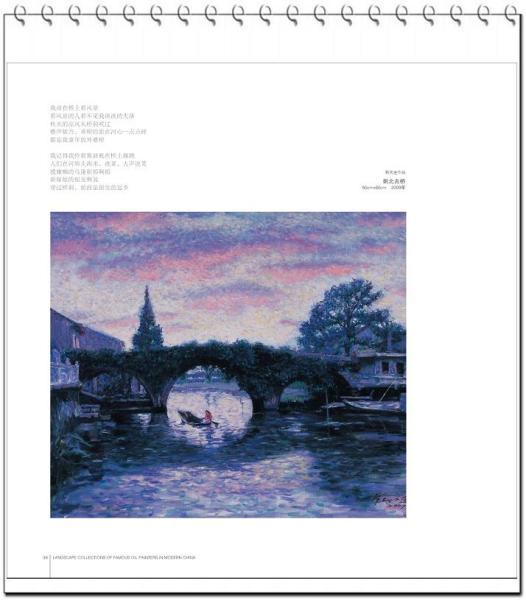 旅游 中国当代油画名家风景作品集图册图片