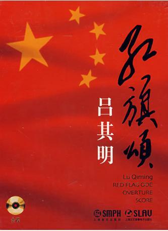红旗颂 吕其明创作交响诗 搜狗百科