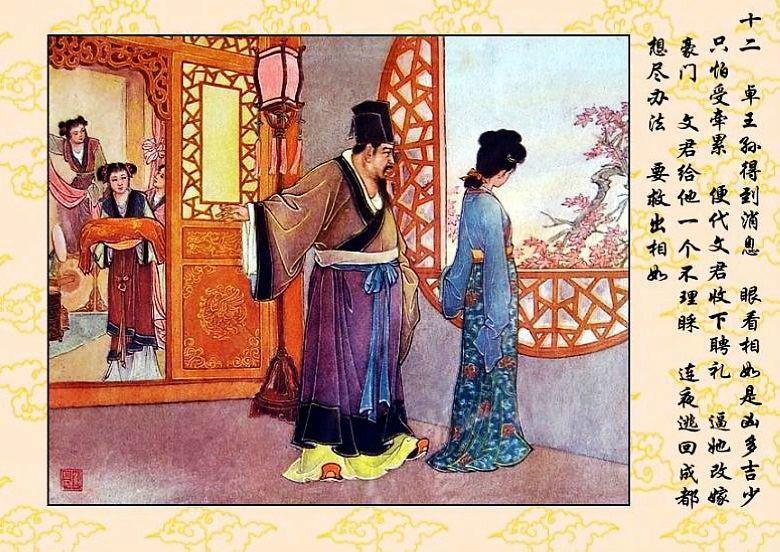 中国古代四大才女图册图片