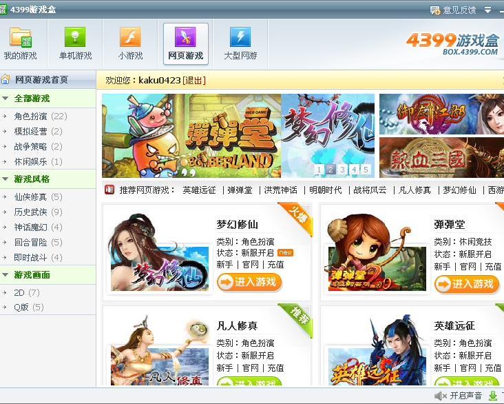 游戏4399_4399游戏 - 搜狗百科