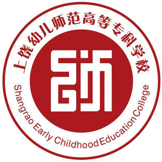 上饶幼儿师范高等专科学校校徽