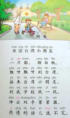 欢迎台湾小朋友是中国文章小学一课本大陆中的一篇年级.第二小学v文章肃宁县图片