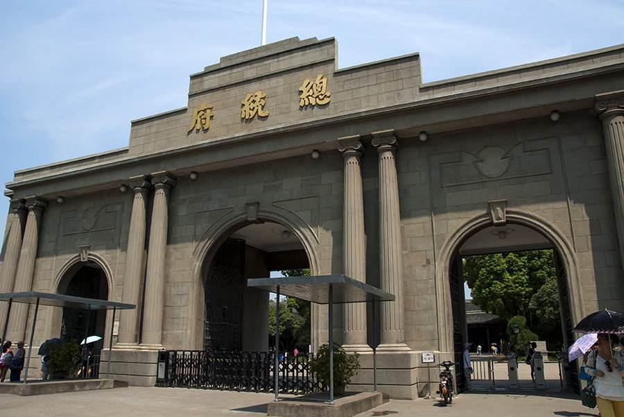 南京总统府 搜狗百科