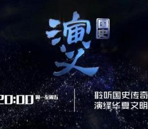 中国教育电视台《国史演义》栏目组来我市洽谈合作项目