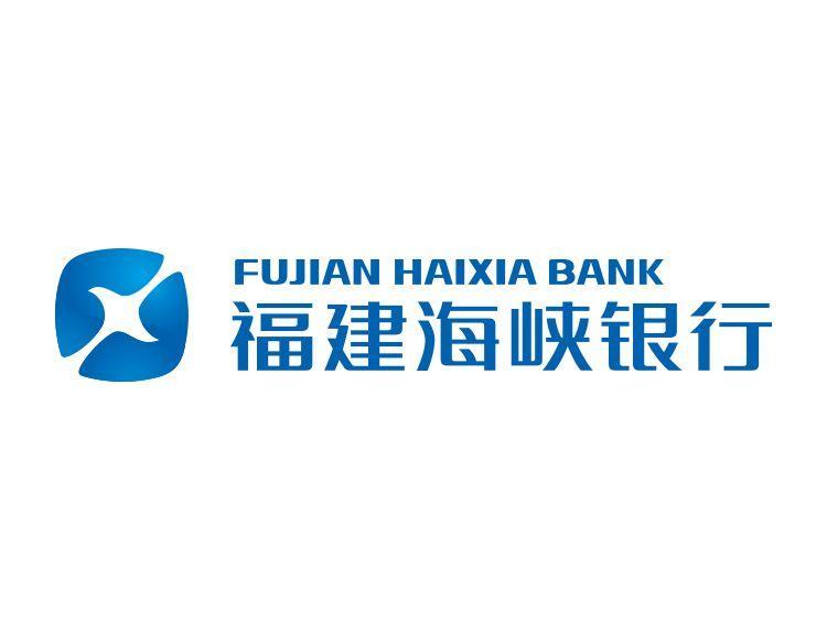 福建海峡银行个人自助贷款