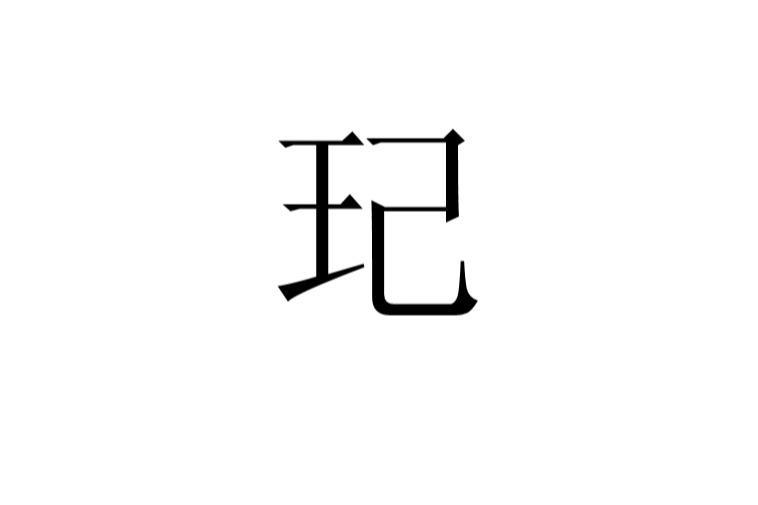 玘拼音:qi注音:ˇ简体部首:王部外笔画:3总笔画:7繁体部首:玉玘字所属生僻字,多用于人名五笔86&98:gnn