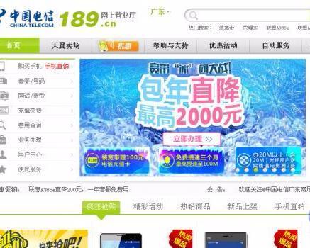 中国电信网上营业厅_中国电信网上营业厅 - 搜狗百科