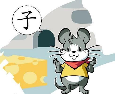 子鼠(十二地支与十二生肖的形象化代表)