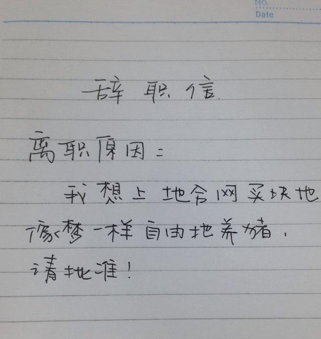 辞职信告辞狐狸抖音动态表情表情图片