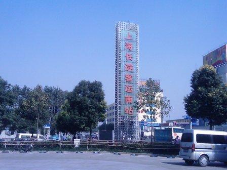 上海南站长途汽车站