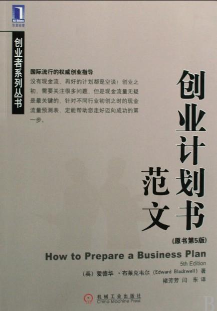 创业计划书范文图片