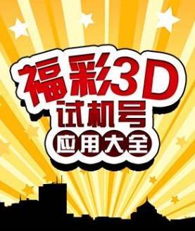 福彩3d今天最新图纸