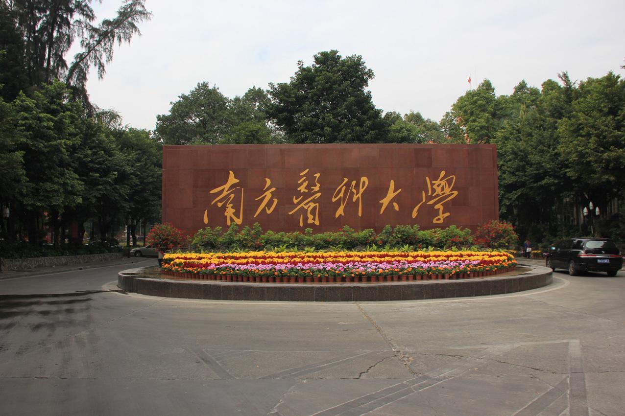 广州的二本大学有哪些?