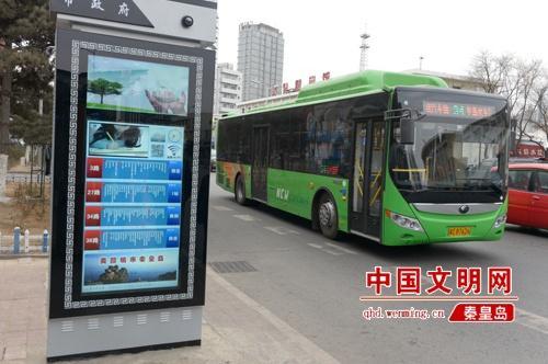 秦皇岛公交