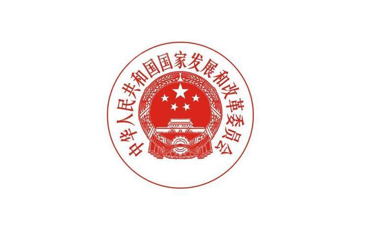 中华人民共和国国家_中华人民共和国国家发展和改革委员会