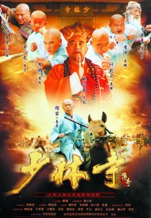 少林寺传奇(2010年中国中央电视台出品电视剧) - 搜狗图片