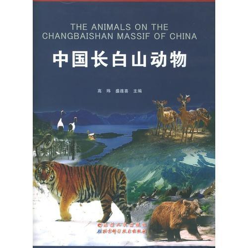 全面而系统的阐述长白山动物的不同植被垂直带的分布规律,物种多样性