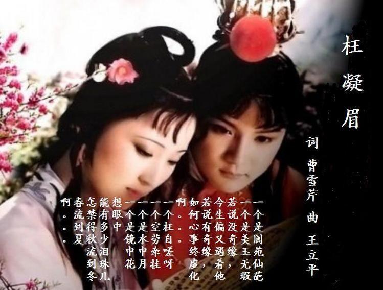 枉凝眉(87版电视连续剧《红楼梦》插曲)