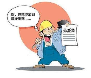 劳动合同(劳动者与用人单位明确双方权利义务的协议)