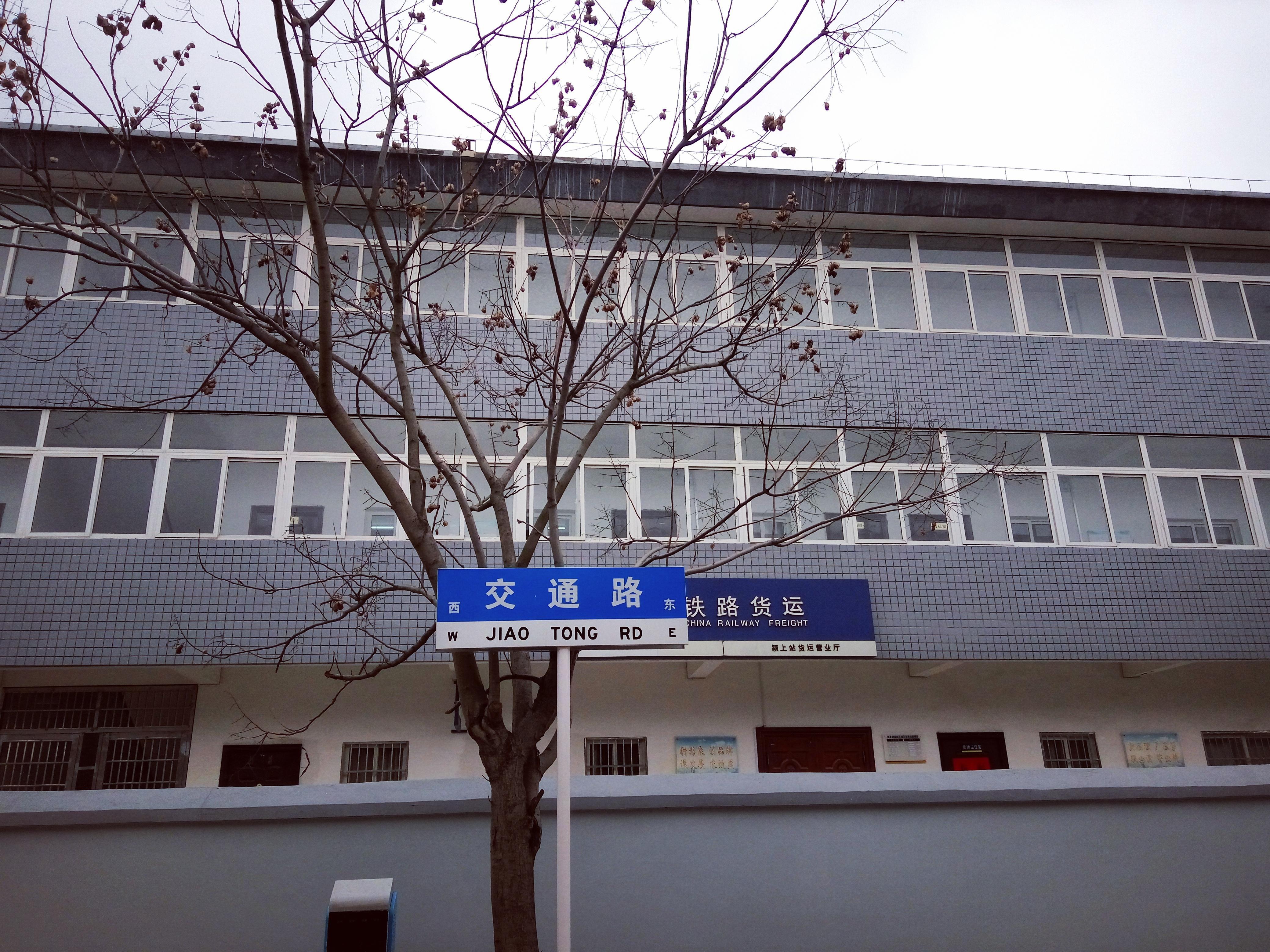 中国电信颍上县黄桥火车站业务代办点_顺企网