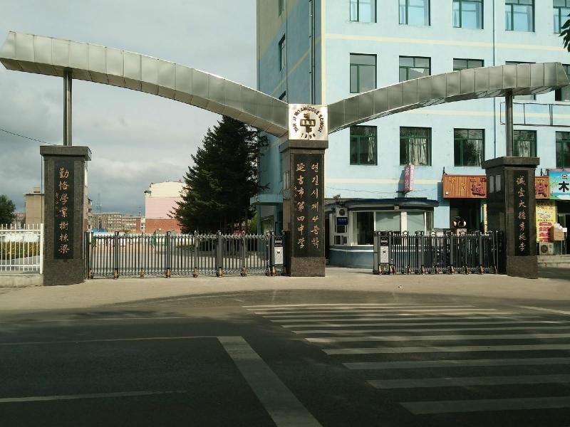延吉市第四中学 搜狗百科图片