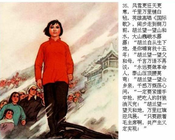 刘胡兰(2)