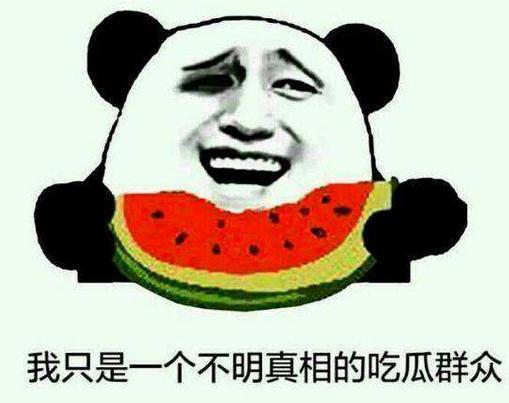 吃瓜小分队