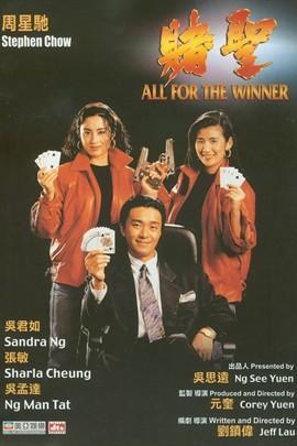 赌圣(1990年周星驰主演电影) - 搜狗百科
