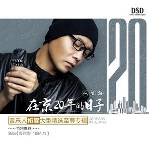人生路(祁隆演唱歌曲) - 搜狗百科