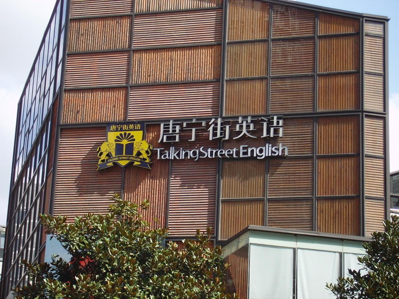 宁波唐宁街英语图册