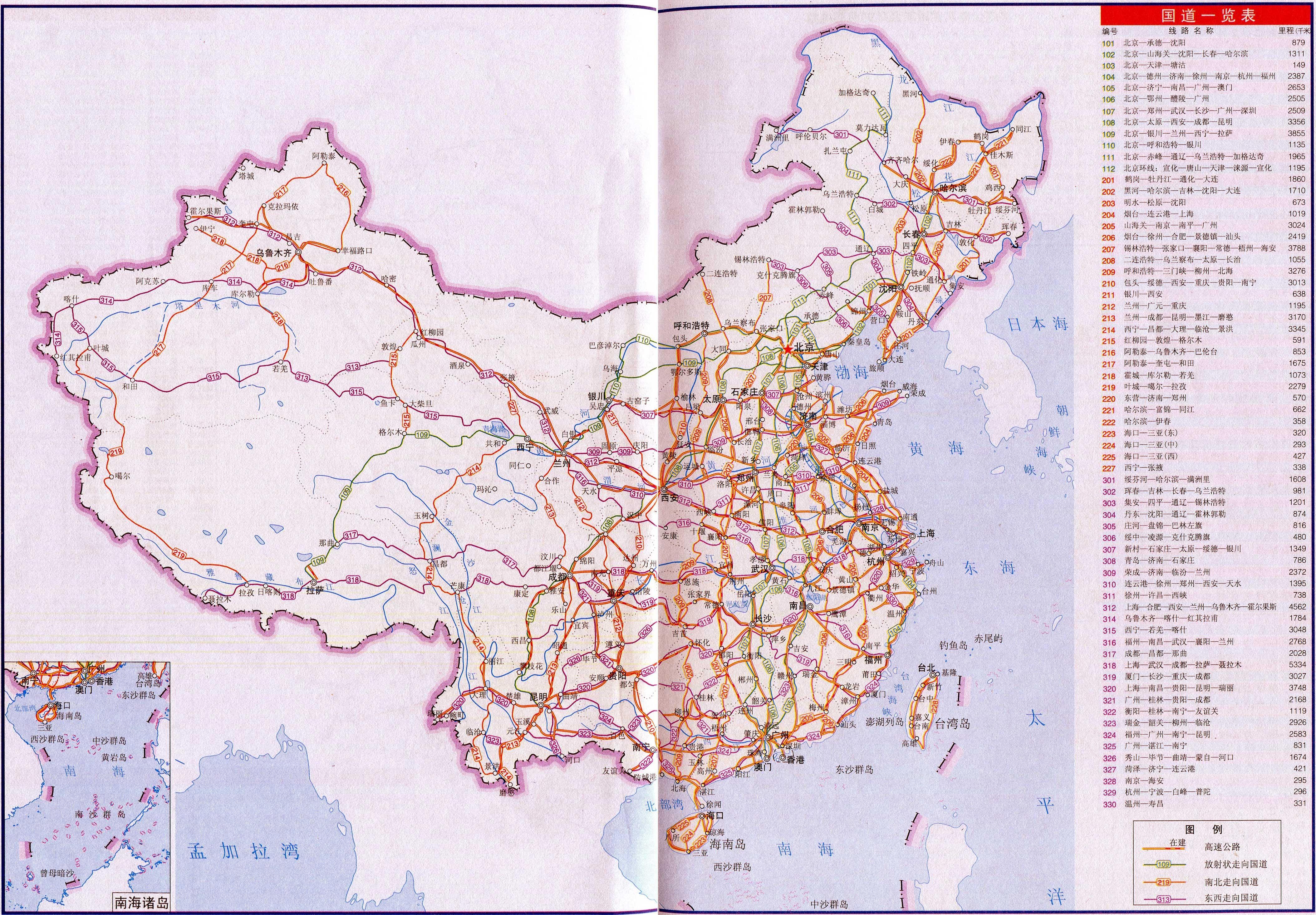 """中,以往在横版中国地图里作为缩略图放在右下角的""""南海诸岛""""插图,此次"""