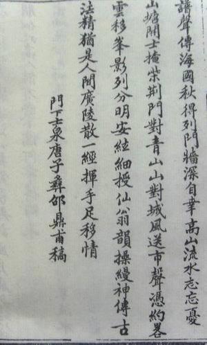 禅曲谱-枯木 琴谱 题词 禅