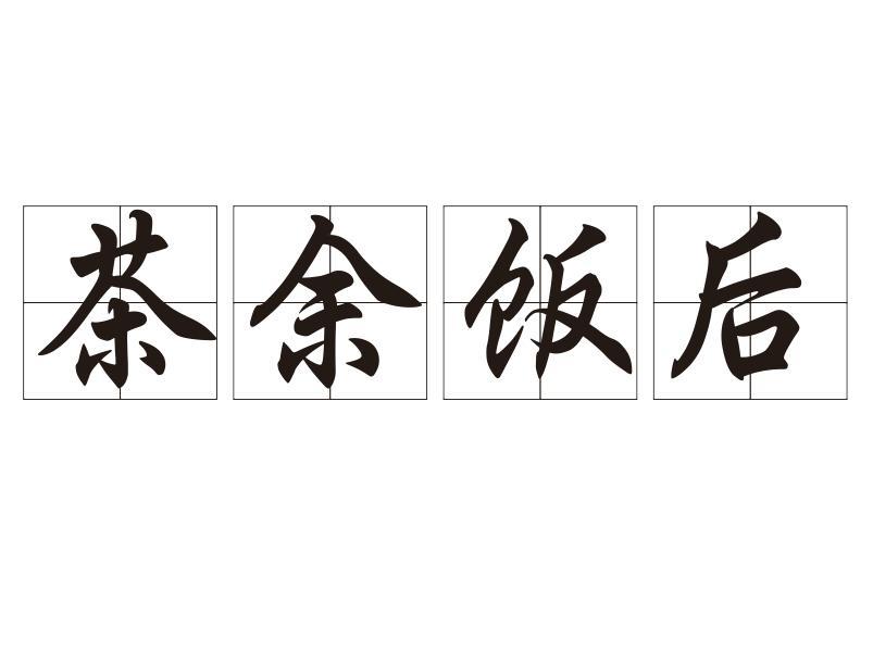 僧什么饭成语_成语故事图片