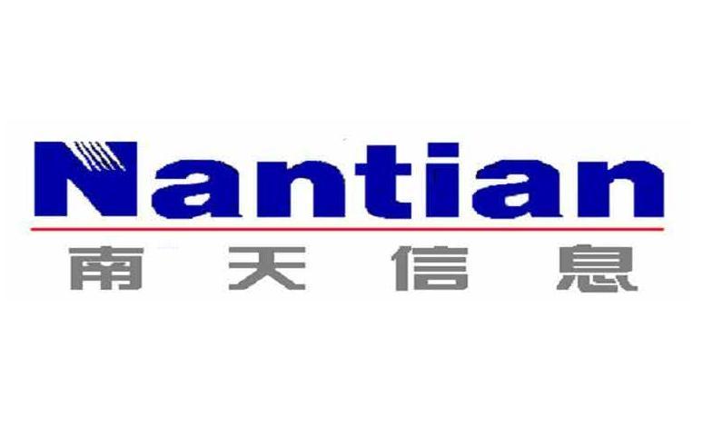 云南南天电子信息产业股份有限公司