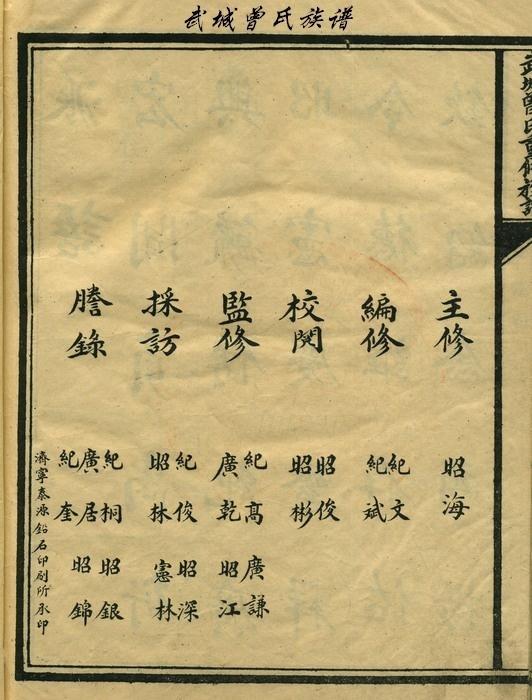 曾氏族谱图册图片