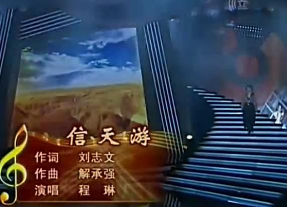 信天游 流行歌曲 信天游