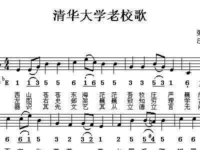 清华大学校歌