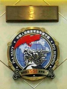 遂宁号护卫舰舰徽