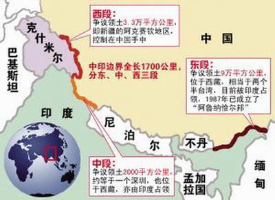 中印边界问题